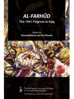 Al-Farhud