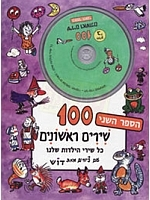 My 100 Songs Book 2 with 2 CD's