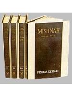 Mishnah Kehati Hebrew - English Large Edition