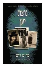 Ostrich Feathers (Hebrew) Notzat Yaen