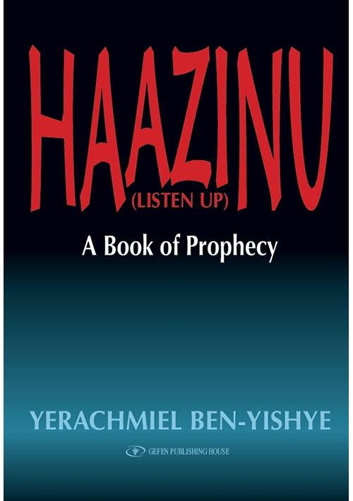 Haazinu (Listen Up)