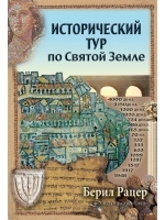 A Historical Tour of the Holyland (Russian)