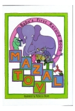 Mazal Tov-3 Copies