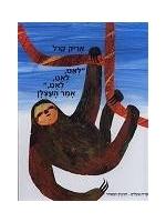 Slowly, Slowly, Slowly, Said the Sloth (Hebrew)