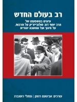 Rabbi in the New World (Hebrew)