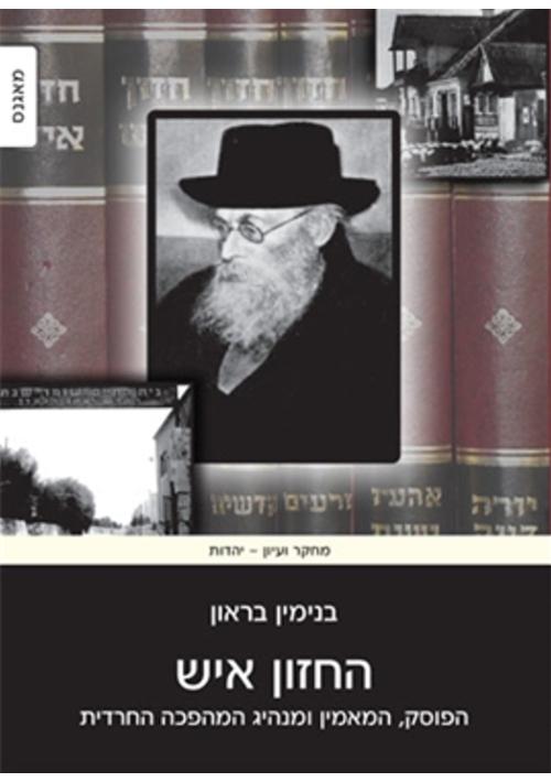 The Hazon Ish (Hebrew)