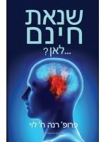 Baseless Hatred (Hebrew)