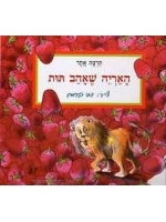 The Lion That Loved Strawberries (Hebrew)