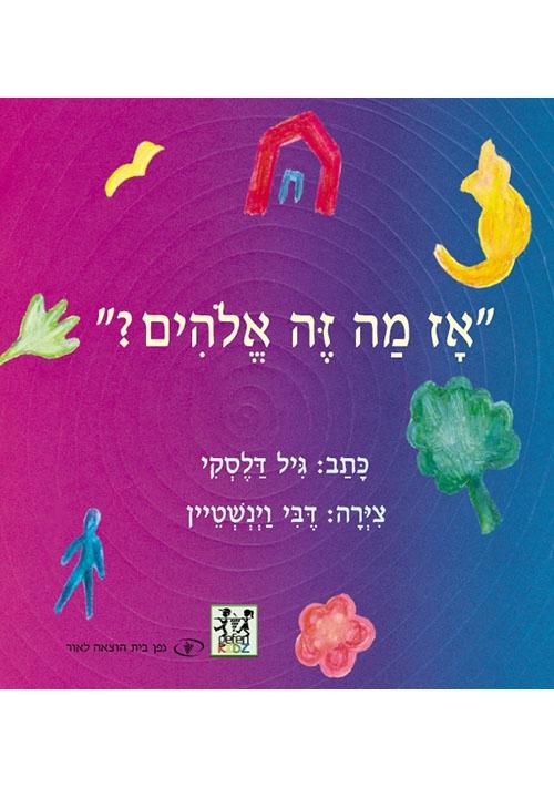Is God Sad? (Hebrew)