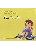 Hello Hello Mom (Hebrew)