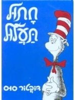 The Cat in the Hat (Hebrew)