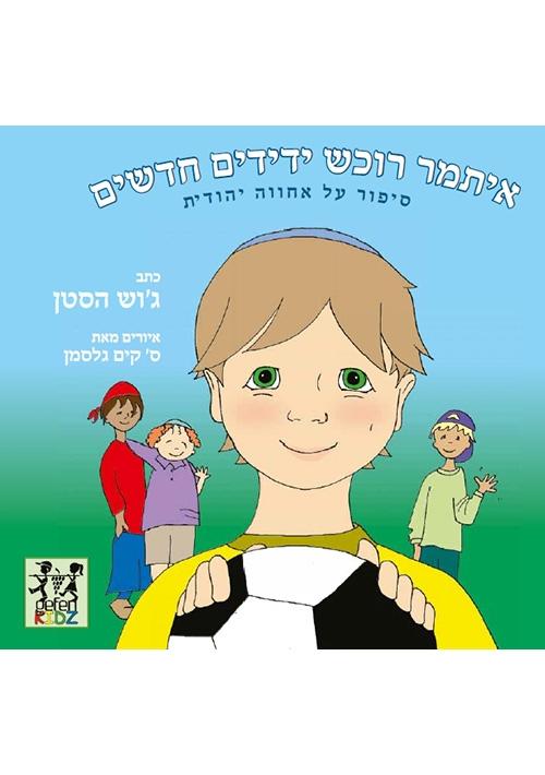 Itamar Makes Friends (Hebrew)