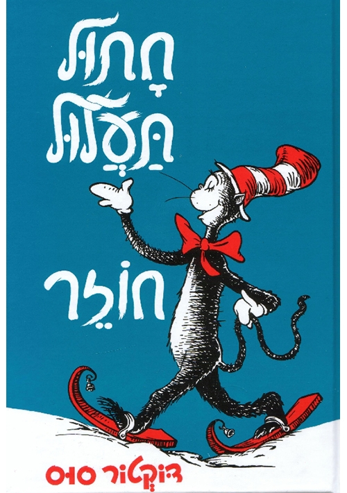 The Cat in the Hat Comes Back (Hebrew)