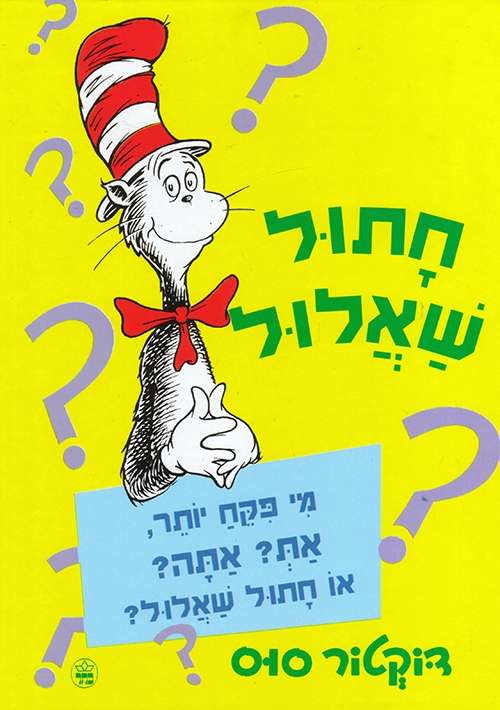The Cat's Quizzer (Hebrew)